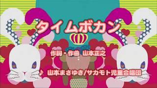任天堂 Wii Uソフト Wii カラオケ U タイム ボカン 山本 まさゆき / サカモト 児童 合唱団 Wii カラオケ U 公式サイト:http://www.nintendo.co.jp/wiiu/karaoke/