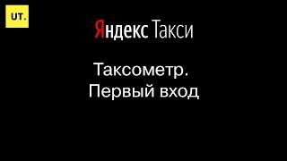 Таксометр. Первый вход. Обучение Яндекс.Такси.  Умный таксопарк.