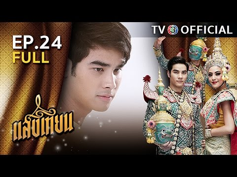 EP.24 - [TV3 official]