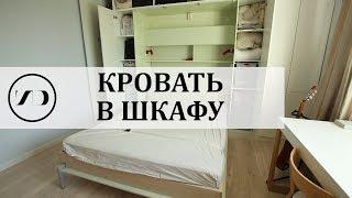 Рум тур: Квартира 36 кв.м. Прячем кровать: шкаф - трансформер