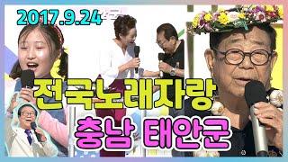 전국노래자랑 충남 태안군 [전국송해자랑] KBS 201…