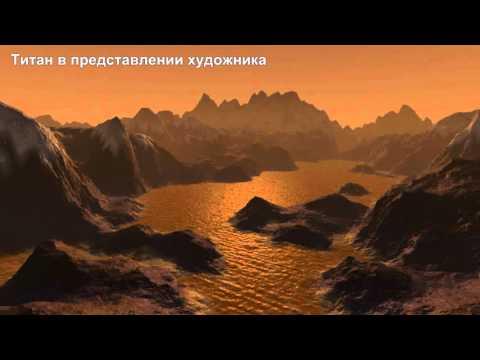 Космическая станция Кассини исследовала на Титане моря из метана