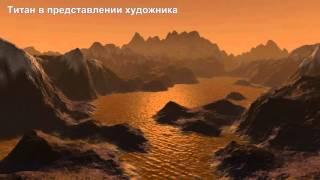 """Космическая станция """"Кассини"""" исследовала на Титане моря из метана"""