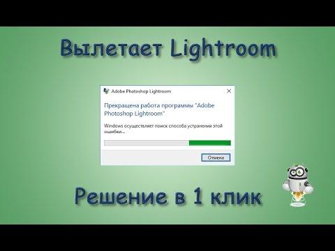 Что делать если постоянно вылетает Adobe Lightroom. Два способа.