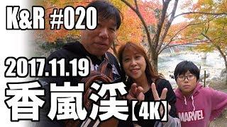 香嵐渓 2017.11.19 K&R #020【4K】