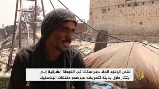 طرق بديلة لمواجهة نقص الوقود في الغوطة الشرقية