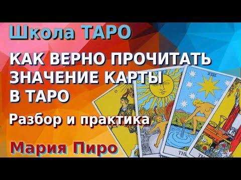 Как читать карты Таро? Алгоритм