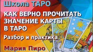 Как читать карты Таро. Как на практике читать карты Таро и их значения