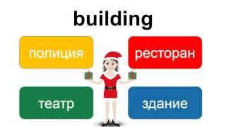 Уроки английского языка онлайн бесплатно – здания – повтор для начинающих – EnTube