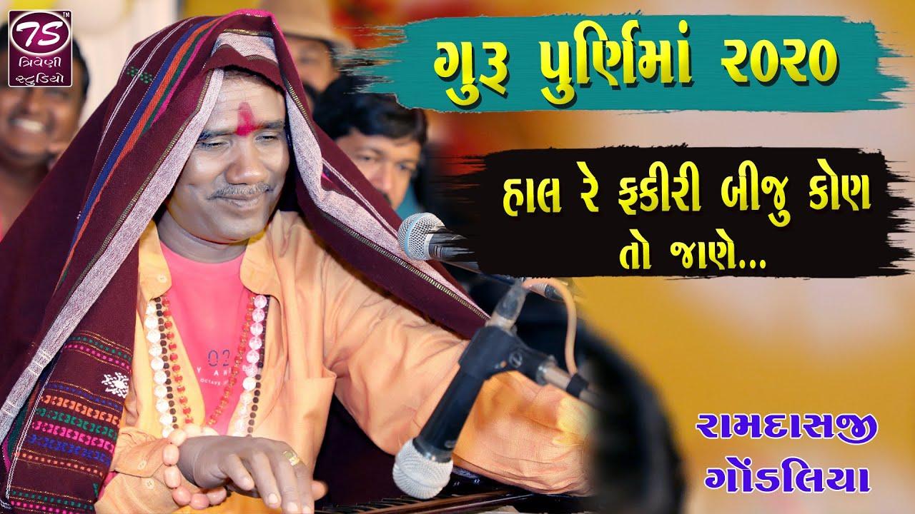 Ramdas Godaliya   ગુરૂ પુર્ણિમા નિમિતે   હાલ રે ફકીરી બીજુ કોણ તો જાણે   Triveni Studio Official