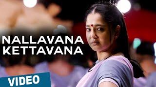 Official: Nallavana Kettavana Video Song | Savaale Samaali | Ashok Selvan | Bindu Madhavi | Thaman