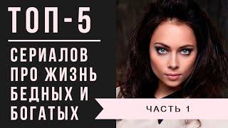 Топ-5 русских сериалов про жизнь бедных и богатых. Часть 1