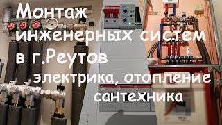 Современные инженерные системы в квартире. Реутов(, 2017-08-29T17:38:24.000Z)