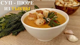 СУП - ПЮРЕ ИЗ ТЫКВЫ с овощами!