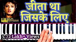 Jeeta tha Jiske Liye II Piano II Harmonium II Keyboard II Sur Sangam Lessons.mp3