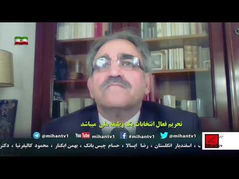 نظام در سراشیبی سقوط ، تحریم فعالانه انتخابات فرمایشی ، انزوای بین المللی رژیم