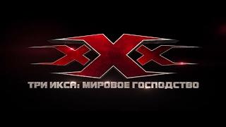 Три икса (xXx) (2017) Русский трейлер