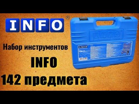 🔧 INFO 61421 I Набор инструментов Инфо 142 предмета