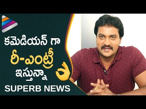 Sunil Announces His Re-Entry as Comedian | Ungarala Rambabu Movie Interview | Mia George