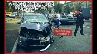 Аварии ушедшего августа 2018 (RUS)
