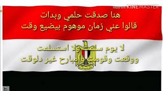 بنك مصر.. (ابن مصر)   [كلمات/Lyrics[