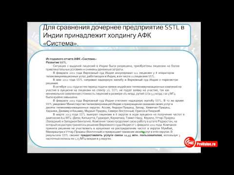 Инвестиции в компанию Vodafone Group PLC. Академия ProValue