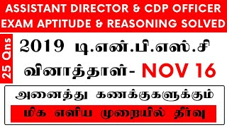 2019 TNPSC PREVIOUS QUESTION PAPER ASSIST DIRECTOR & CDP OFFICER - APTITUDE FULLY SOLVED IN SHORTCUT