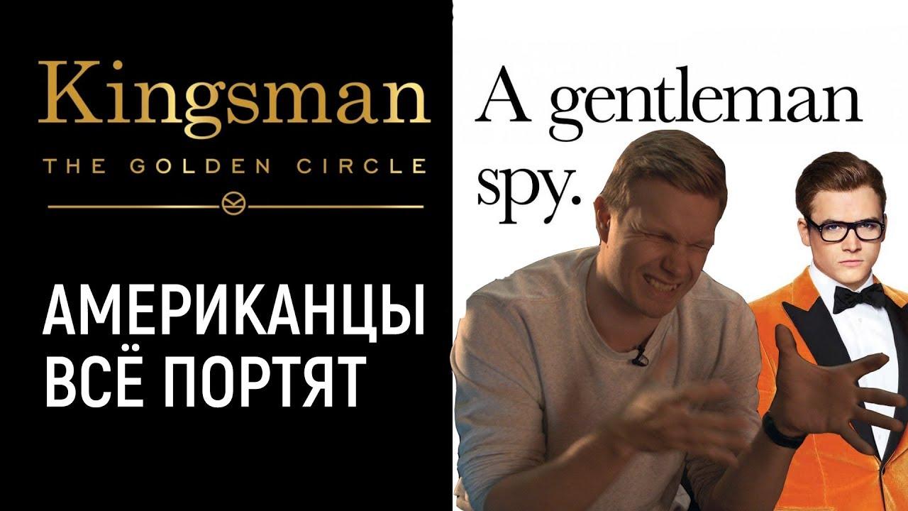 Kingsman: Золотое Кольцо (2017), обзор: когда объективным быть невозможно (Kingsman 2 / Кингсман 2)