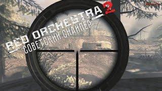 Советский Снайпер (Red Orchestra)