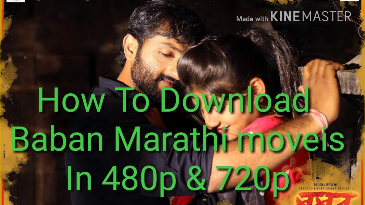 😍 Baban marathi movie 2018 download hd | Filmywap 2018