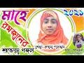 Gojol Shilpi Rummana Parvin। মাহে রমজানের শুভেচ্ছা গজল। Bangla Gojol, Ramjan least Gojol 2021