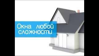 Иртышские Окна. Пластиковые окна и двери в Усть-Каменогорске.(Компания