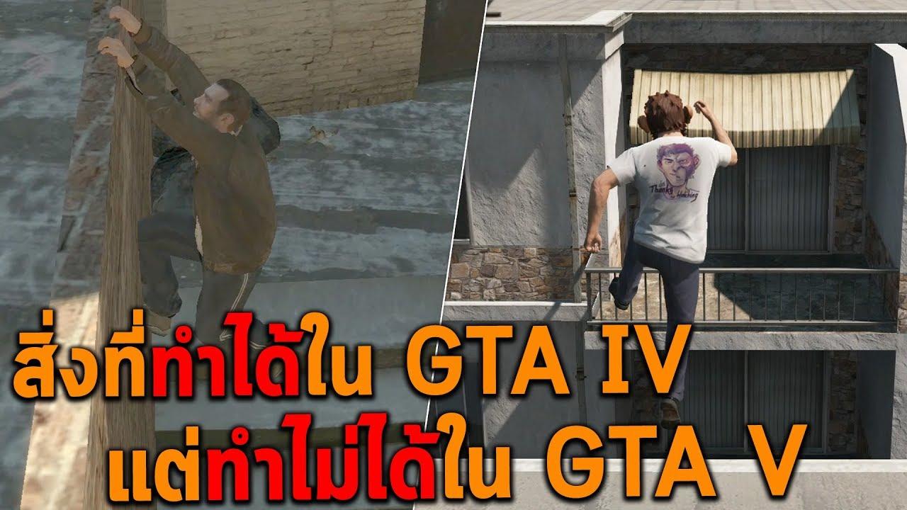 สิ่งที่ทำได้ใน GTA IV แต่ทำไม่ได้ใน GTA V