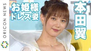 チャンネル登録:https://goo.gl/U4Waal 女優の本田翼(26)、タレント...