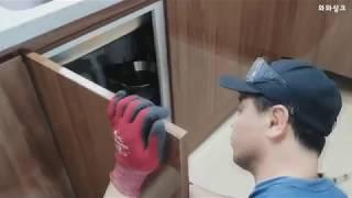 와와싱크 빌트인 식기세척기 싱크대 리폼 공간 작업