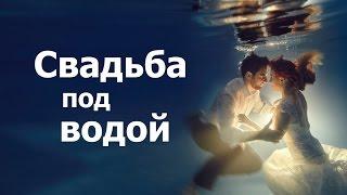 Необычная свадебная фотосессия – под водой! Новая идея!