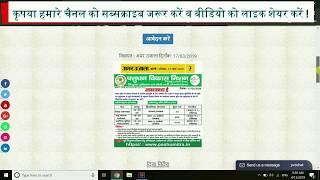 Pashudhan Vikas Mission Bharti 2019 - 8th, 10th pass can apply