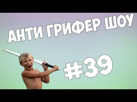 Видео: АНТИ ГРИФЕР ШОУ l ОЧЕНЬ БОМБЯЩИЙ АГРО ГРИФЕР l 39