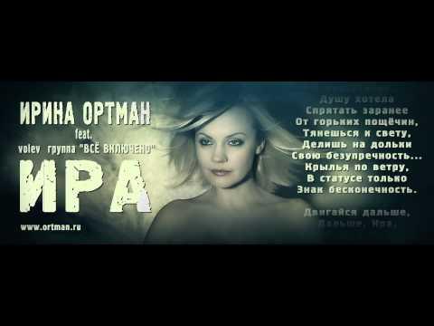 ПРЕМЬЕРА ПЕСНИ 2013! ИРИНА ОРТМАН / IRINA ORTMAN - ИРА / IRA