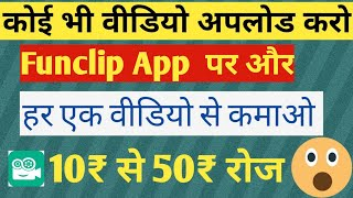 how to use funclip app   Make money From uploading Video   Make paytm cash From fun clip   in hindi