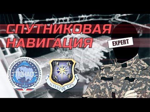 Спутниковая навигация NAVSTAR GPS и ГЛОНАСС | ЭКСПЕРТ №1 глушит ТОМАГАВК