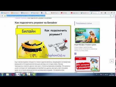 Как включить роуминг на билайне по россии