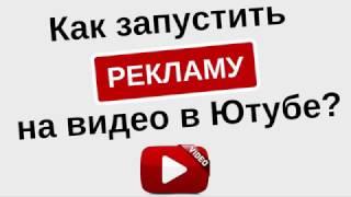 РЕКЛАМА на Ютуб/YouTube. Как запустить рекламу в Ютубе/YouTube на свое видео?