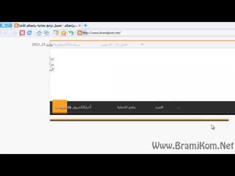 الحلقة 13 : شرح متصفح الأنترنت Avant Browser