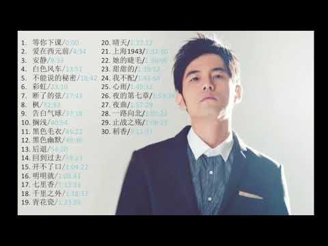 *周杰伦*Jay Chou慢歌精选30首合集 - 陪你一个慵懒的下午 - 30 Songs of the Most Popular Chinese Singer