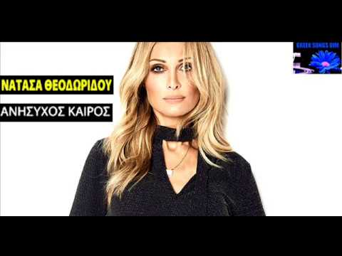 Anisihos keros Natasa Theodoridou / Ανήσυχος καιρός Νατάσα Θεοδωρίδου Mp3