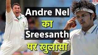 South Africa क्रिकेटर Andre Nel का खुलासा, Sreeshanth को देख ये करना चाहते थे