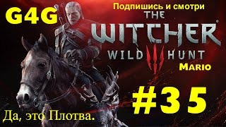 Ведьмак 3: Дикая Охота #35 [Каэр Морхен]