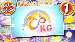 ساعة كاملة من أغاني مرح كي جي المجموعة 1 | قناة مرح كي جي - Marah KG