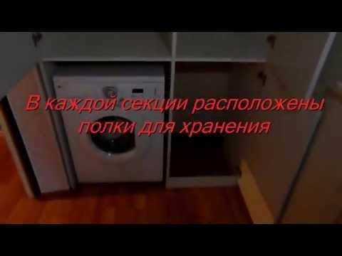 Шкаф в нише со стиральной машиной